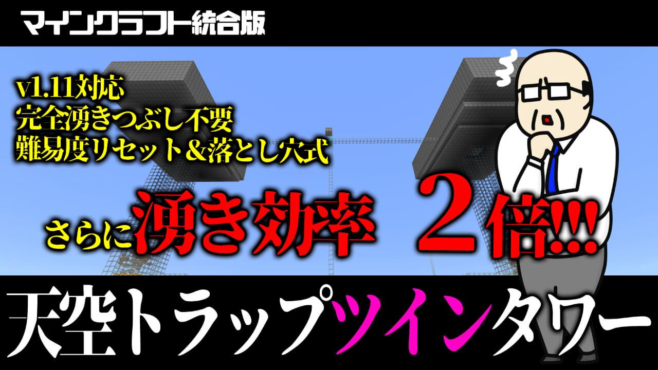 版 マイクラ トラップ タワー 統合 【マイクラ統合版】1.16.201.02も対応!上限突破の超天空トラップを作る!!!